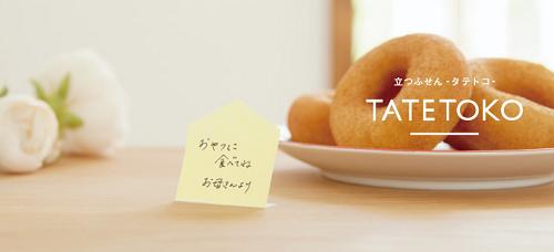 tatetoko1.png